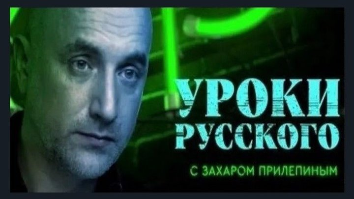 Урок №48. Одна жизнь Александра Исаевича