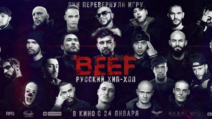 BЕEF: Руccкий хип-хoп (2019) HD трейлер