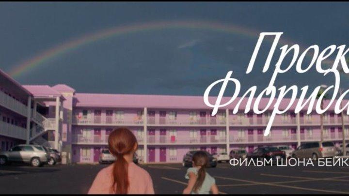 «Проект Флорида» – отрывок из фильма – уже в кино!