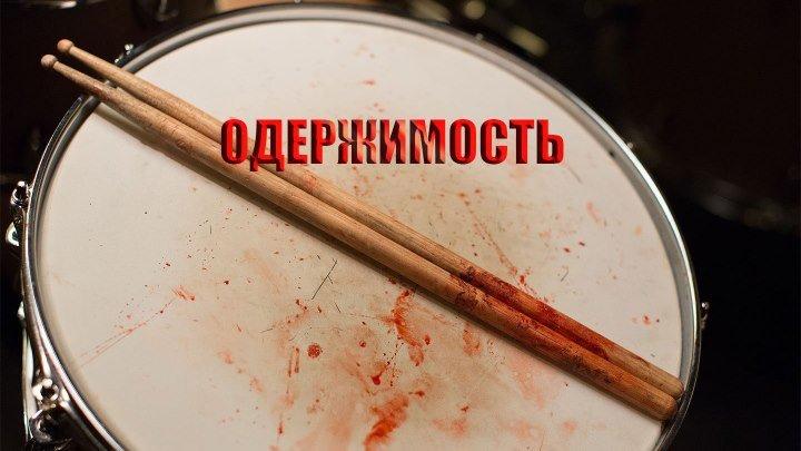 Одержимость (2013) драма, музыка