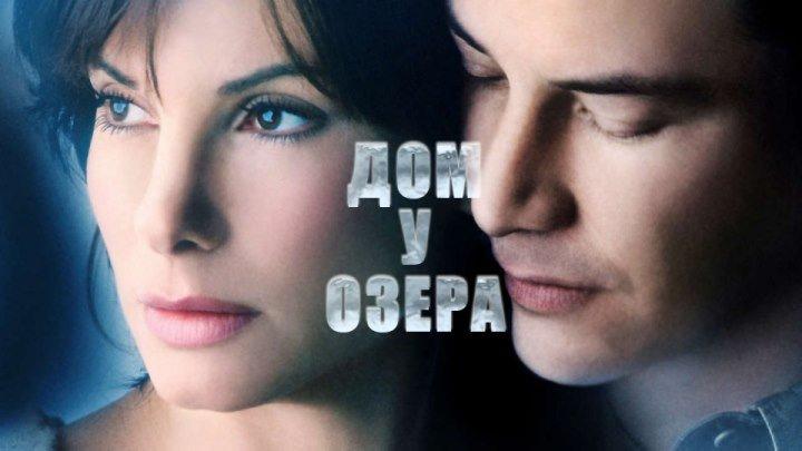 Дом у озера (2006) фэнтези, драма, мелодрама