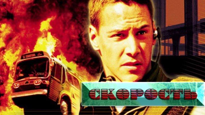 Скорость (1994) боевик, триллер, криминал, приключения