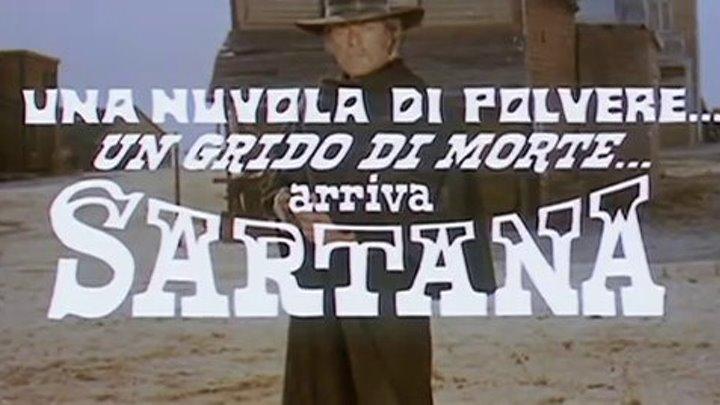""""""" Облако пыли … предсмертный крик… Сартана идёт ! """" ( спагетти вестерн . 1970 )"""