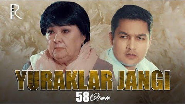 Yuraklar jangi (o'zbek serial) _ Юраклар жанги (узбек сериал) 58-qism