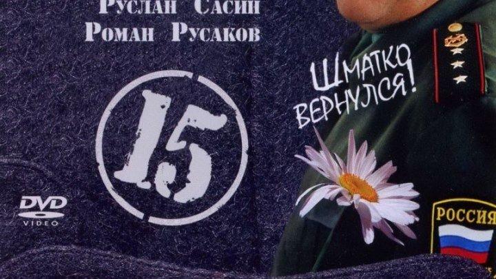 Солдаты. 15 сезон 16 серияⓂ