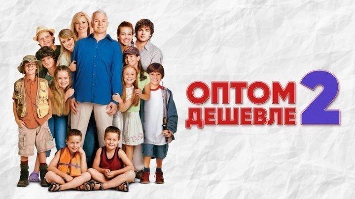 ОПТОМ ДЕШЕВЛЕ 2.. комедия,приключения,семейный