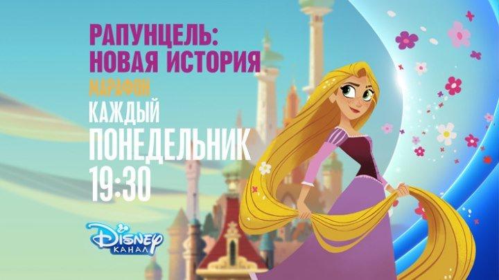 """Рапунцель: Новая история"" на Канале Disney"
