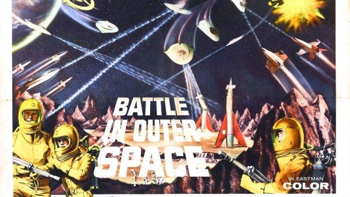 Битва в космосе / Battle in Outer Space (1959, Япония, фантастика)