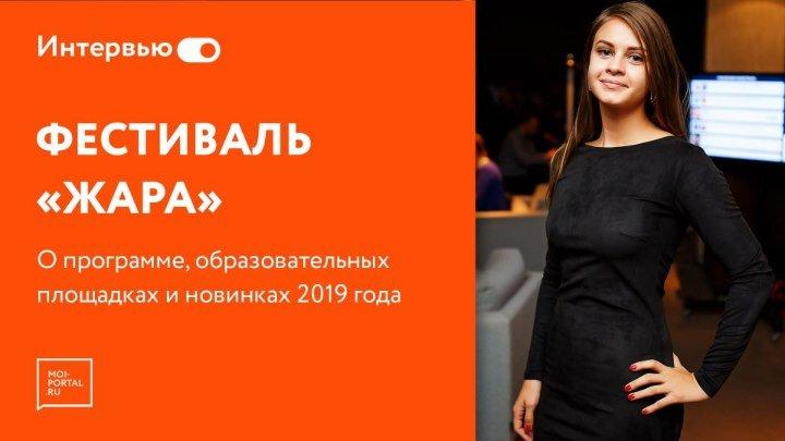 Открытый фестиваль «Жара» снова в Тюмени