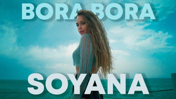 SOYANA - Bora Bora (Премьера клипа, 2019)