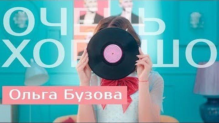Ольга Бузова и Тимур Батрутдинов - Очень хорошо