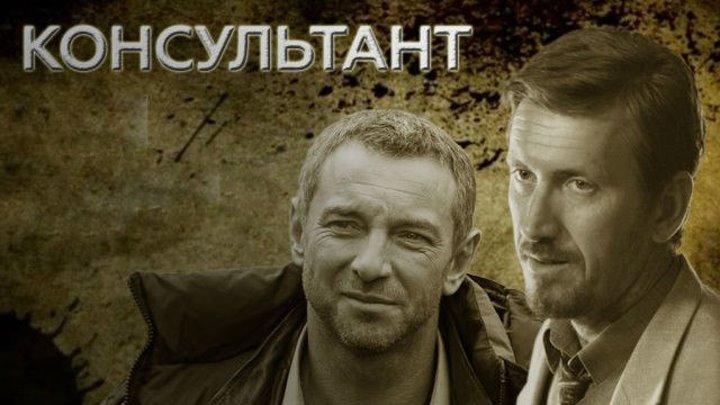 Консультант 1 сезон 1-2 серия детективная драма
