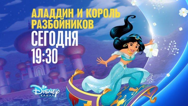 """""""Аладдин и король разбойников"""" на Канале Disney!"""