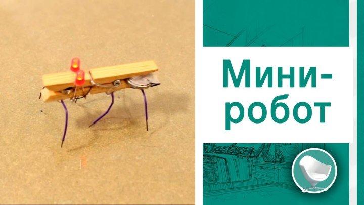 Маленький робот (Дизайн своими руками)