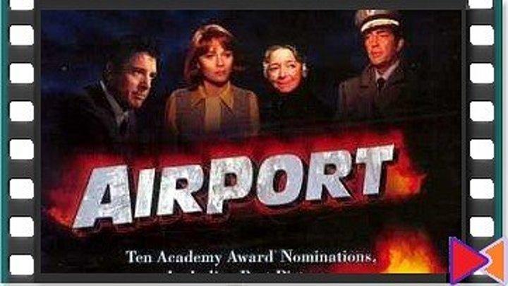 Аэропорт [Airport] (1970)
