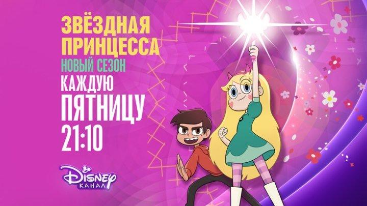 """""""Звёздная принцесса и силы зла"""" на Канале Disney!"""