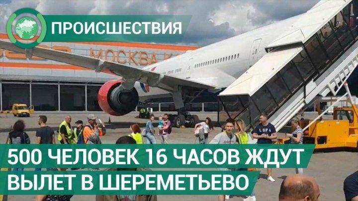 Самолет в Анталию задержали в Шереметьево на 16 часов из-за технической неисправности. ФАН-ТВ