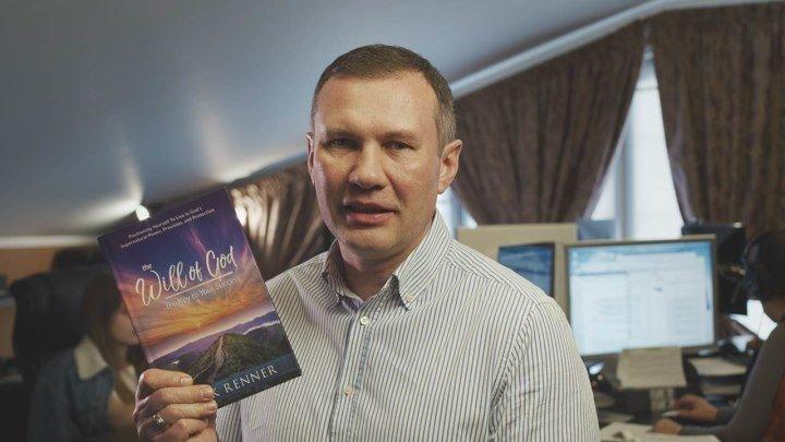 """Примите участие в издании новой книги """"Божья воля""""!"""