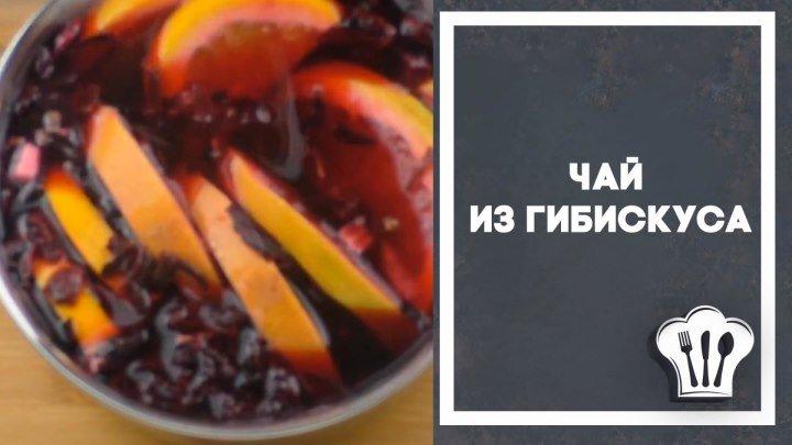 Чай с гибискусом (Вкусные рецепты)