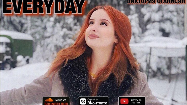 Виктория Оганисян - Everyday (ПРЕМЬЕРА ПЕСНИ)