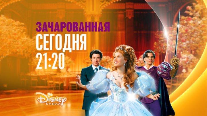 """""""Зачарованная"""" на Канале Disney!"""