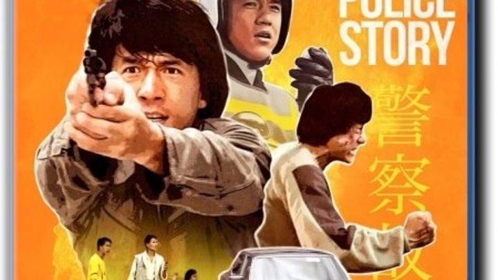 Полицейская история.1985.BDRip 720p (Джеки Чан)