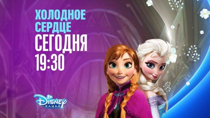 """""""Холодное сердце"""" на Канале Disney!"""