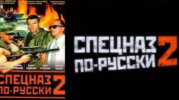 Спецназ по-русски 2 ( 2004 ) Комедийный боевик 1 серия