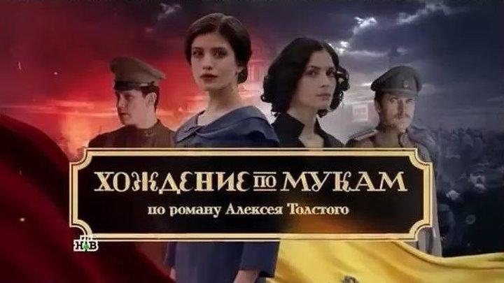 Хождение по мукам (Сёстры) / 2017 / 4 серия