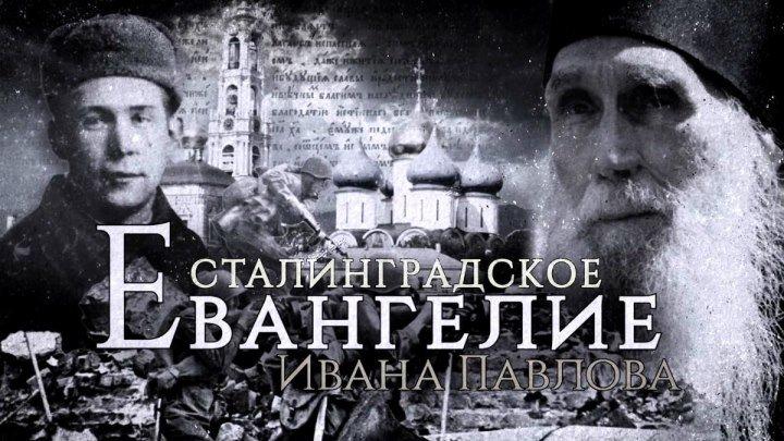 Сталинградское Евангелие Ивана Павлова. 1 серия.