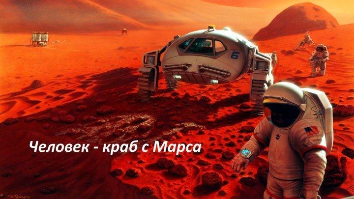 Человек-краб с Марса (1989, США, комедия, ужасы, фантастика)