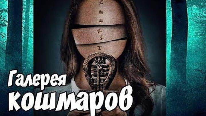 ГАЛЕРЕЯ КОШМАРОВ (2018) ужасы, триллер, драма
