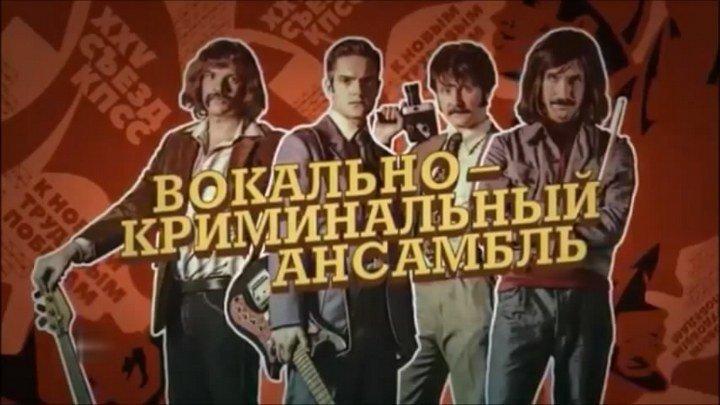 Вокально-криминальный ансамбль. 5 серия