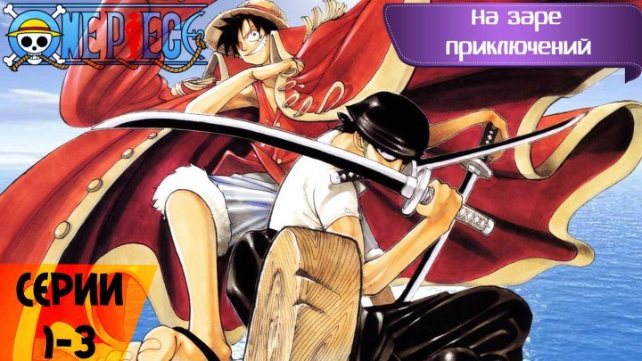 Ван Пис / One Piece / ワンピース - 1-3 серия