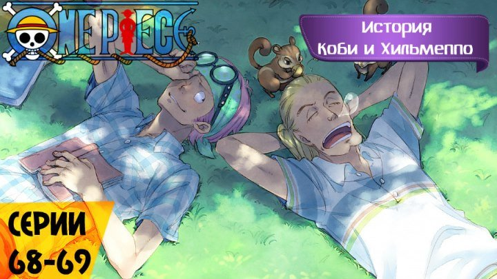 Ван Пис / One Piece / ワンピース - 68-69 серия