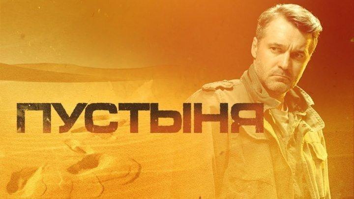 Пустыня (2018) боевик 2 серия