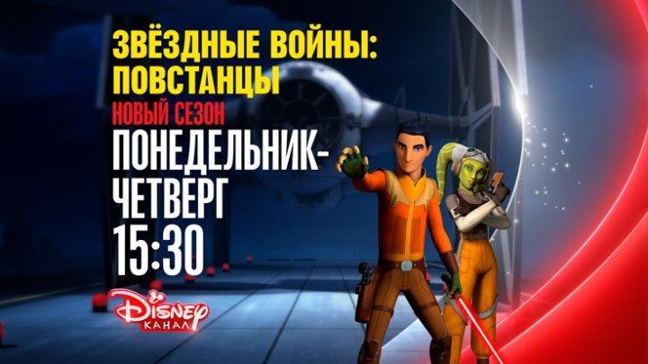 """""""Звездные войны: Повстанцы"""" на Канале Disney!"""