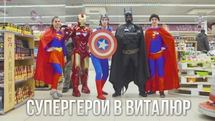Сотрудники Виталюр на один день превратились в супергероев! Смотрите как это было!