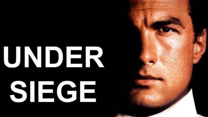 В осаде - Under Siege (1992)