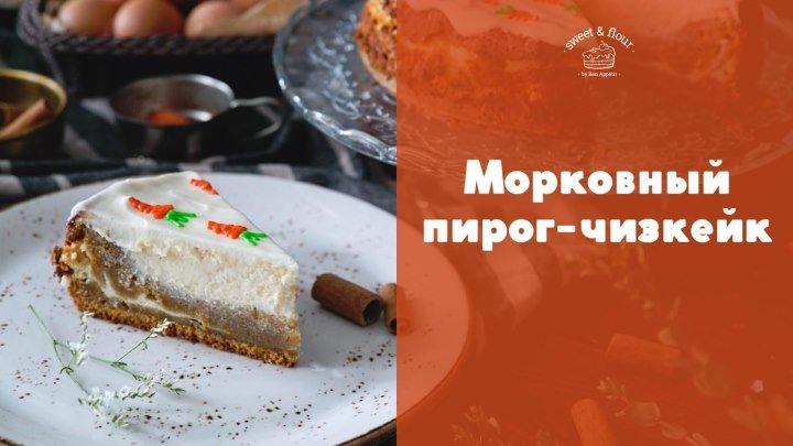 Морковный пирог-чизкейк к Пасхе [sweet & flour]