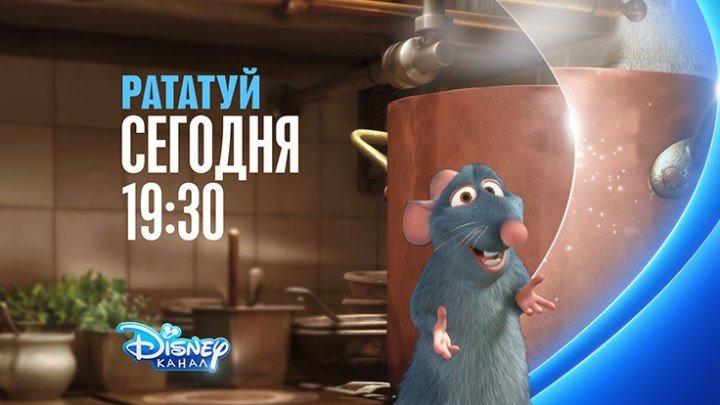 """""""Рататуй"""" на Канале Disney!"""