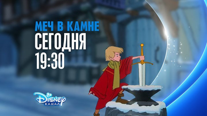 """Меч в камне"" на Канале Disney!"