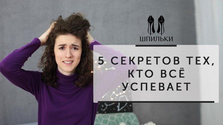 5 секретов тех, кто всё успевает [Шпильки _ Женский журнал]