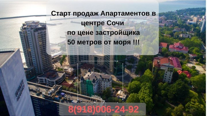 Купить апартаменты в Сочи.Старт продаж АК Матисс,центр, ЖК 50 метров у моря|Недвижимость в Сочи