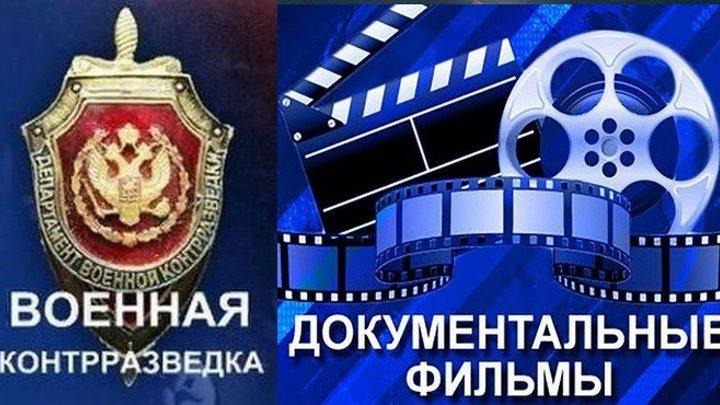 Военная контрразведка (2018) 4 серия. Финал