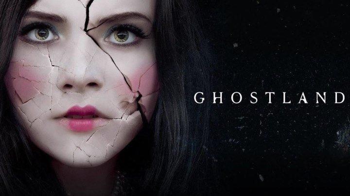Страна призраков (2018) Ужасы, триллер