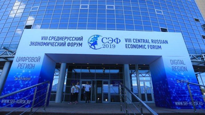 В Курске открылся Среднерусский экономический форум