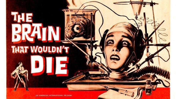 Мозг, который не мог умереть (1962, США, фантастика)