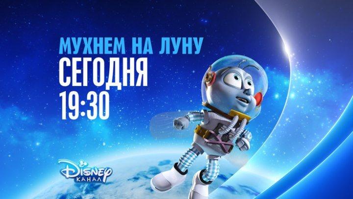 """""""Мухнем на Луну"""" на Канале Disney!"""