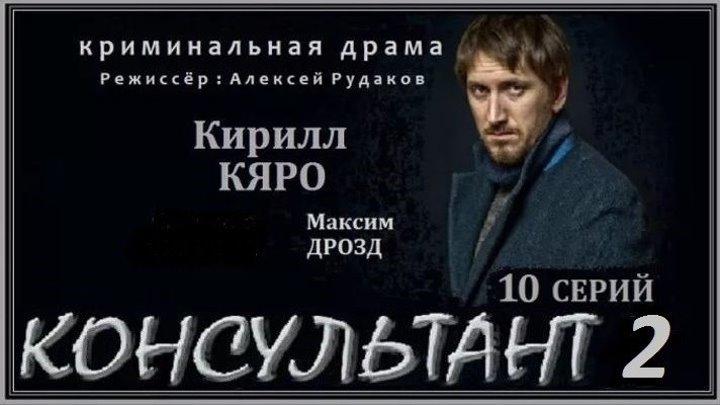Консультант 2 (2019) триллер 1 серия